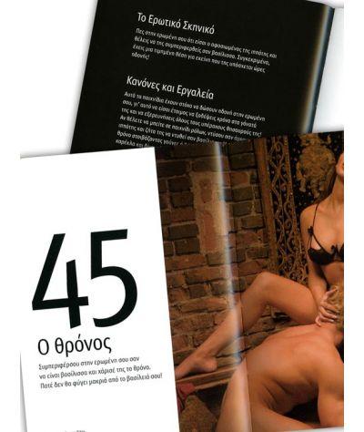 Sex Bible. Η Βίβλος του Σεξ